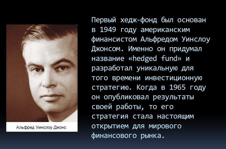 Создатель Хедж-фонда Альфред Джонсом