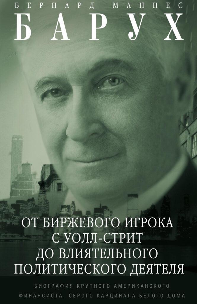 Книга Бернарда Баруха