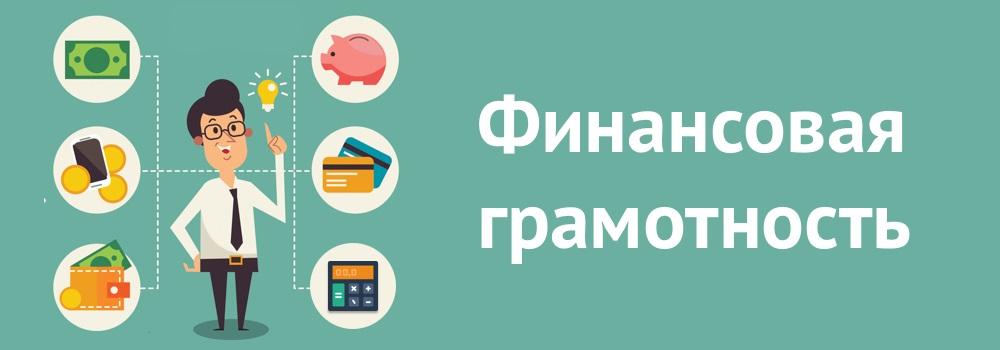 Финансовая грамотность у людей