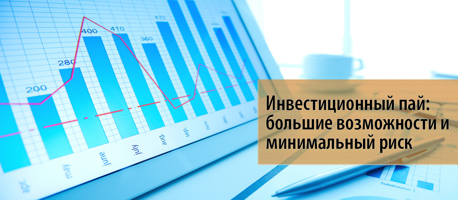 ПИфы: куда стоит вкладывать свой капитал