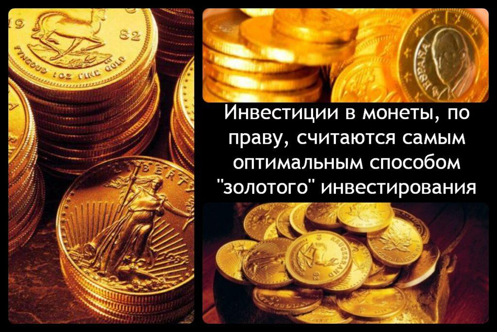 Как инвестировать в золото с помощью монет