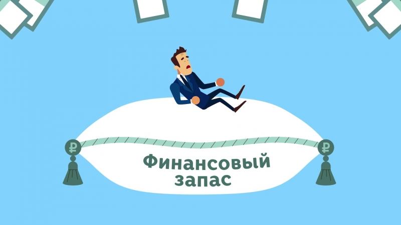 Что такое финансовая подушка безопасности