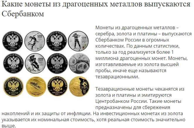 монеты из драгоценных металлов сбербанка