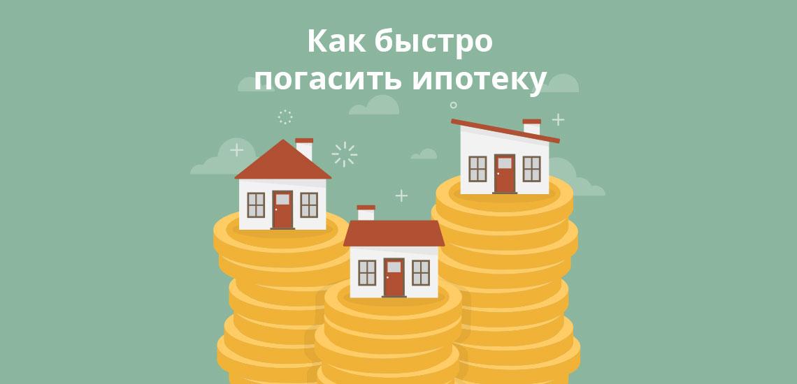 как сократить переплату при покупке квартире